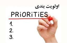 اولویت های زندگی امروز جهت حرکت مرا مشخص می سازد!